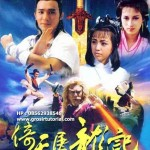Golok Pembunuh Naga 1986 / To Liong To / Heavenly Sword and Dragon Sabre/ Tony Leung