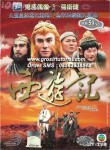 Kera Sakti Journey to The West / Film Sun go kong