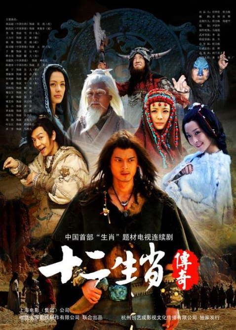 DVD Serial Silat The Legend of Chinese Zodiac