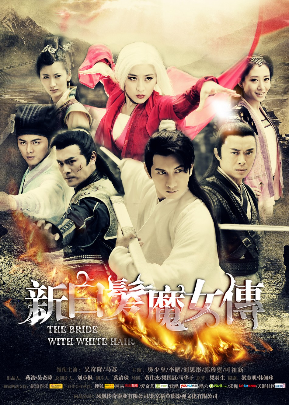DVD Serial Silat Mandarin The Bride With White Hair