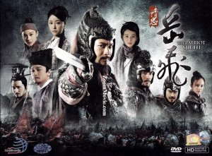 Jual DVD Silat Mandarin The Patriot Yue Fei