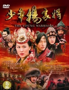 Cover Film The Young Warriors of Yang Clan