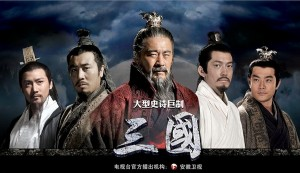 Film Mandarin The Three Kingdoms