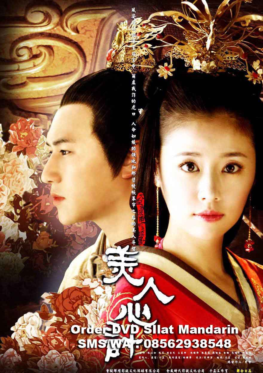 dvd-silat-mandarin-The-Glamorous-Imperial-Concubine