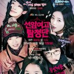Jual DVD Seonam Girls High School Investigators