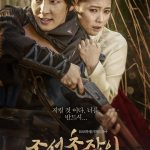 Jual DVD Gunman in Joseon
