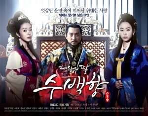 Jual DVD  Kings Daughter Soo Baek Hyang