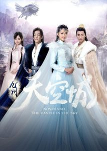 Jual DVD  Novoland The Castle In The Sky