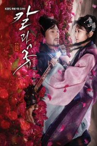 Jual DVD  Sword and Flower