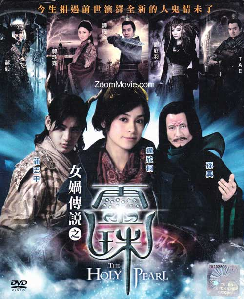 Jual DVD The Holy Pearl
