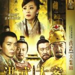 Jual DVD JUDGEMENT OF HONGWU