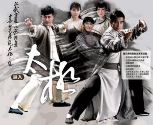 Jual DVD The Master of Tai Chi