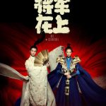 Jual DVD Mandarin Oh My General