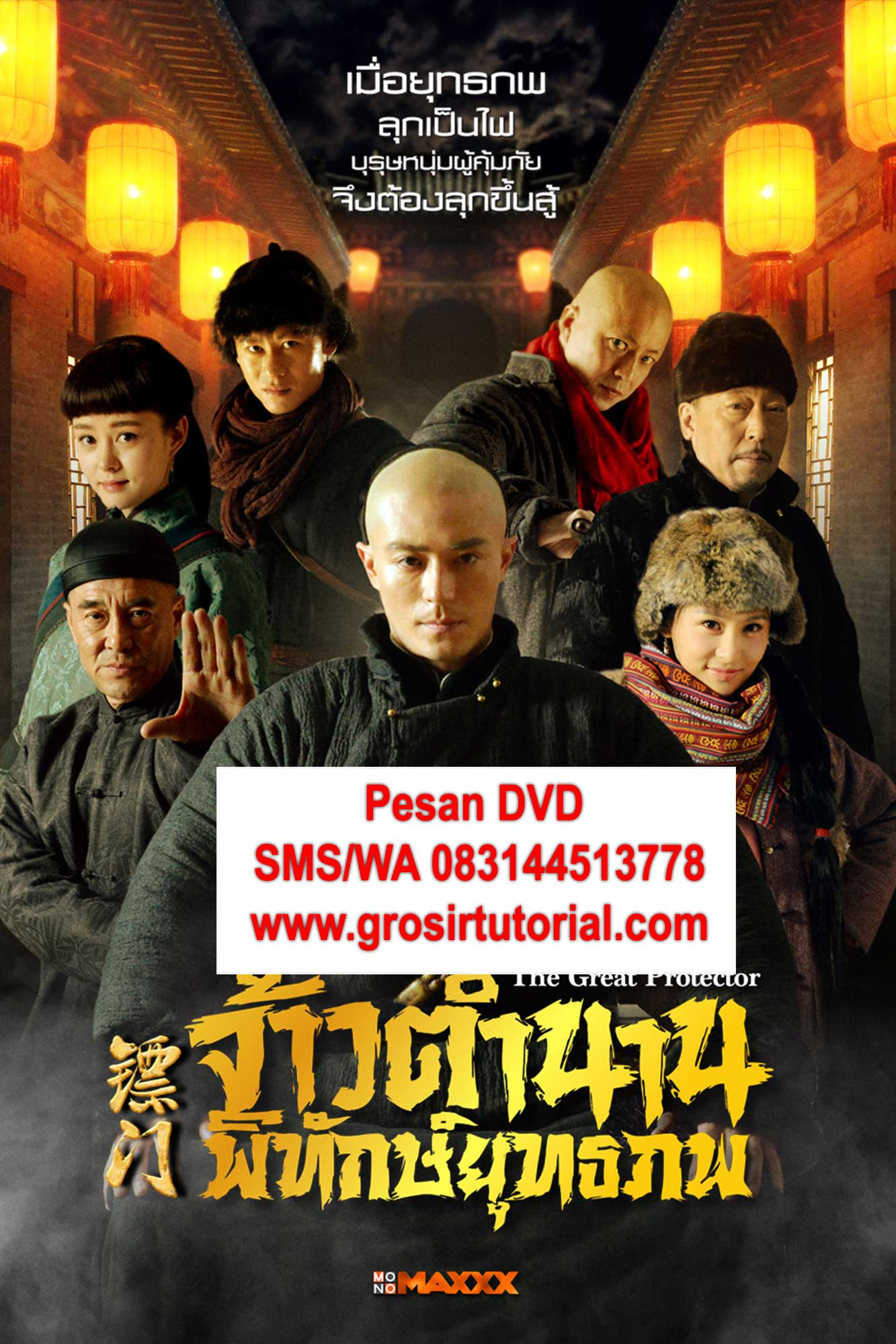 jual-DVD-mandarin-The-Great-Protector