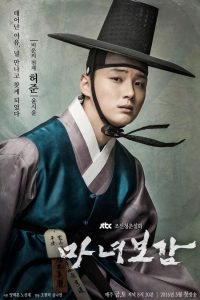 Jual DVD Korea Mirror Of The Witch