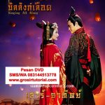 Jual DVD Silat Mandarin Singing All Along