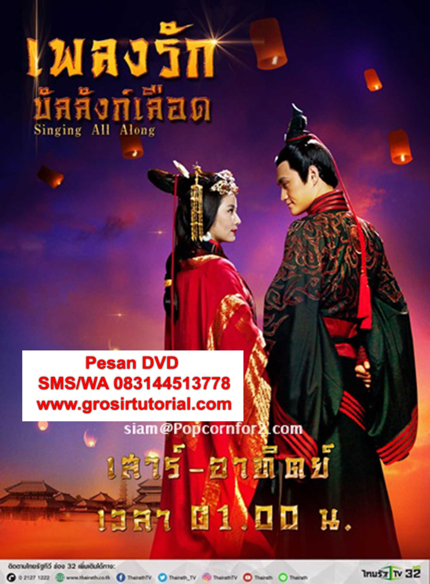 Jual-DVD-Silat-Mandarin-Singing-All-Along