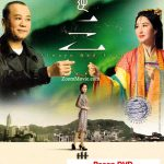 Jual DVD Silat Mandarin Always And Ever