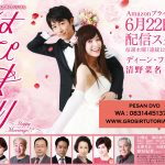 Jual DVD Drama Jepang Happy Marriage
