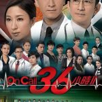Jual DVD Mandarin On Call 36 The Hippocratic Crush II