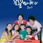 Jual DVD Mandarin Star Knows My Heart