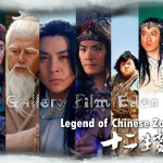 Jual DVD Serial Silat The Legend of Chinese Zodiac